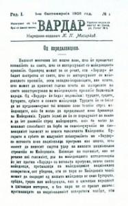 списание вардар