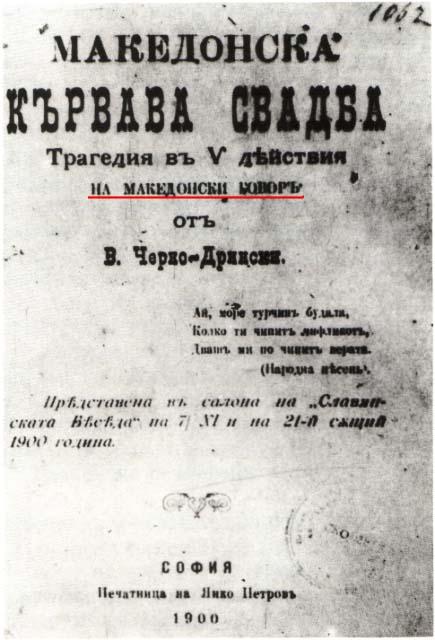 Македонска крвава свадба (раскажана)