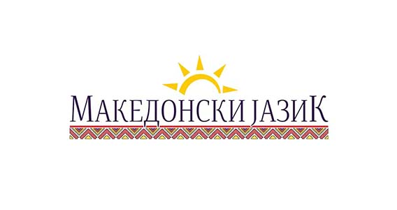 Македонски јазик и литература